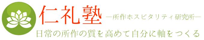 【仁礼塾】